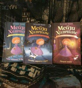 """Книги """" Мейзи Хитчинс"""""""