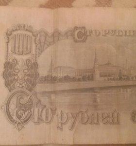 Купюра 100 рублей 1947 г.