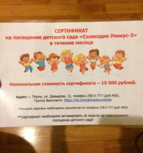 Сертификат в детский сад