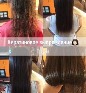 Полировка волос и кератиновое выпрямление волос