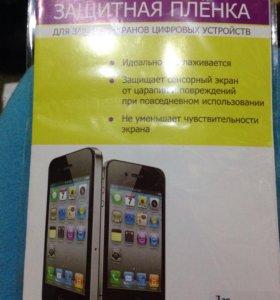 iPhone 4/4S пленка матовая на заднюю панель