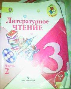 Литература 3 класс 2 часть