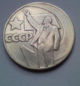1 рубль 50 лет Советской власти