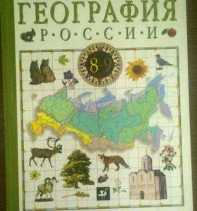 География и русский язык 8 класс