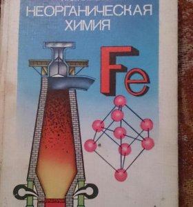 Неорганических химия