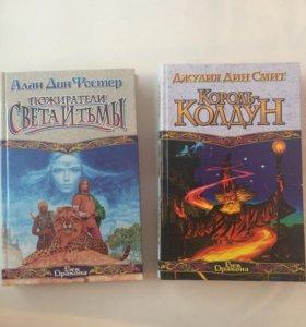 "Книги серии ""Век дракона"""