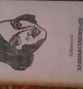 Художественный мир Гоголя