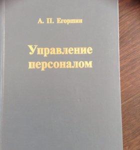 Учебник Управление персоналом Егоршин