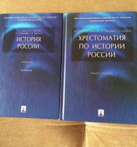 Учебные пособия по истории России