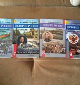 Комплект учебников по истории России
