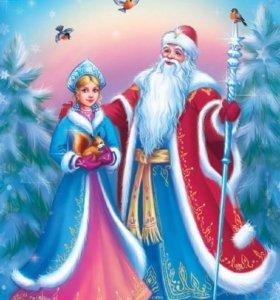Дед мороз и снегурочка поздравленье на дом