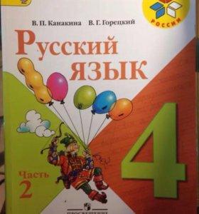 Учебник русского языка 4 класс
