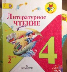 Учебник литературы 4 класс
