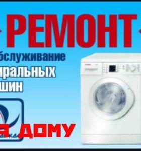 Ремонт стиральных машин в Слободском на дому.