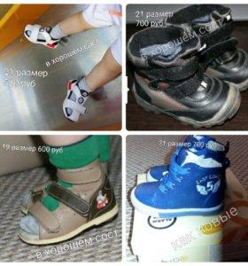 Обувь детская 19-21р