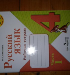 Продам Рабочую тетрадь по Русскому-языку