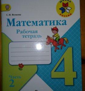 Продам рабочую тетрадь по математике 2часть 4класс
