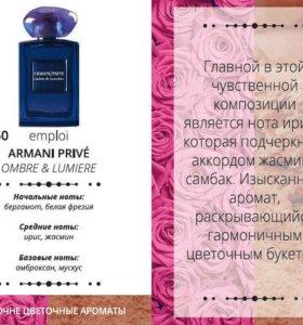 Armani Privé Ombre & Lumiere