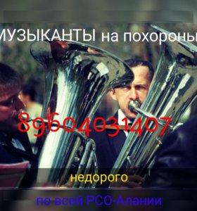 Осетинский дудук на похороны