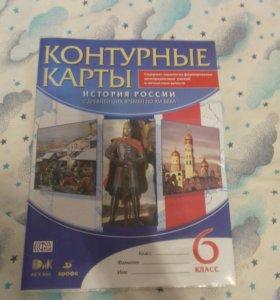 Контурная карта по Истории России за 6 класс