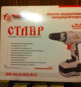 Дрель - шуруповерт Ставр, Да- 14,4/2(2,6Л)
