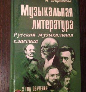 Сольфеджио Давыдова и муз. литература Шорникова