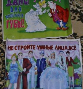Свадебные плакаты на прокат