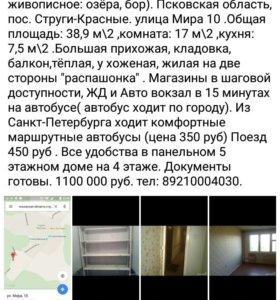 Продаётся 1 комнатная квартира в Псковской обл.