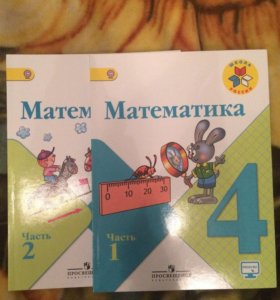 Учебник по математике 4 класс