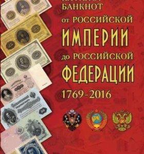 Каталог банкнот от Империи до наших дней 1769-2016