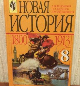 Учебник Новая история 8 класс Юдовская