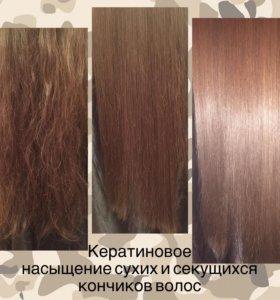 Кератиновое насыщение сухих кончиков волос