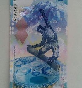 Банкноты 100 рублей Сочи-2014