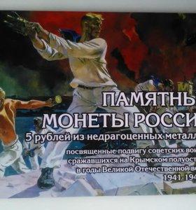 Комплект Крымских 5р. в альбоме