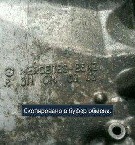 мерседес  е220двигатель 611 поддон