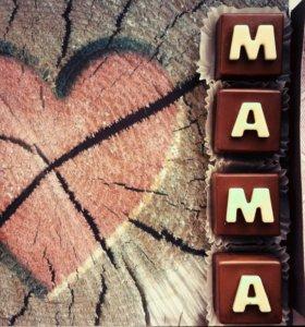 "Шоколадный набор ""Мама"", 165г"