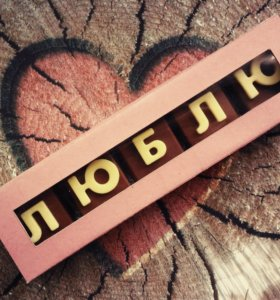 "Шоколадный набор ""Люблю"", 210г"