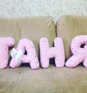 Буквы-подушки на заказ 😘
