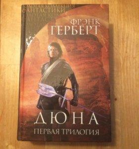 """Книга трилогия """"дюна"""""""
