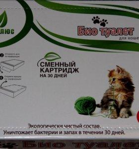 Кошачий биотуалет (не требует мытья 30 дней!)