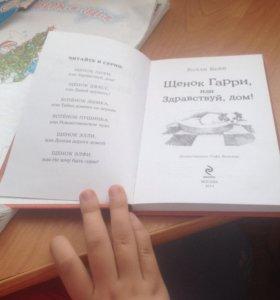 """Книга """" Щенок Гарри или Здравствуй , дом !"""