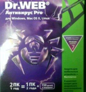 Антивирус Dr. WEB PRO. 2 ключа, каждый на 1 год