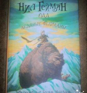 Нил Гейман- Одд и Ледяные великаны