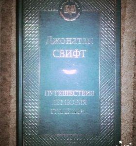 Джонатан Свифт-Путешествия Лемюэля Гулливера