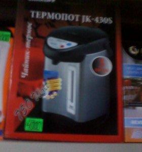 Новый Термопот