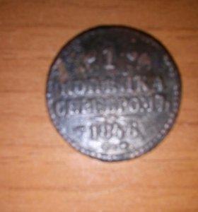 Монета 1 копейка серебромъ 1846 года С.М.