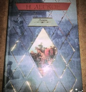 Н. Лесков-Левша(повести и рассказы)