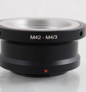 Переходник м42-micro 4/3,