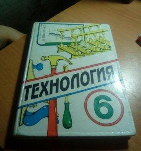 Книга для технологии 6 класс
