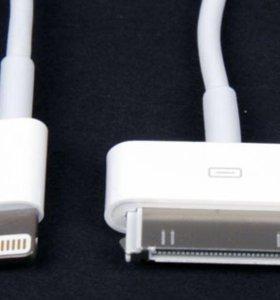 Кабели-Зарядка на iPhone 4/4S 5/5S/5C 6/6S 7 iPad